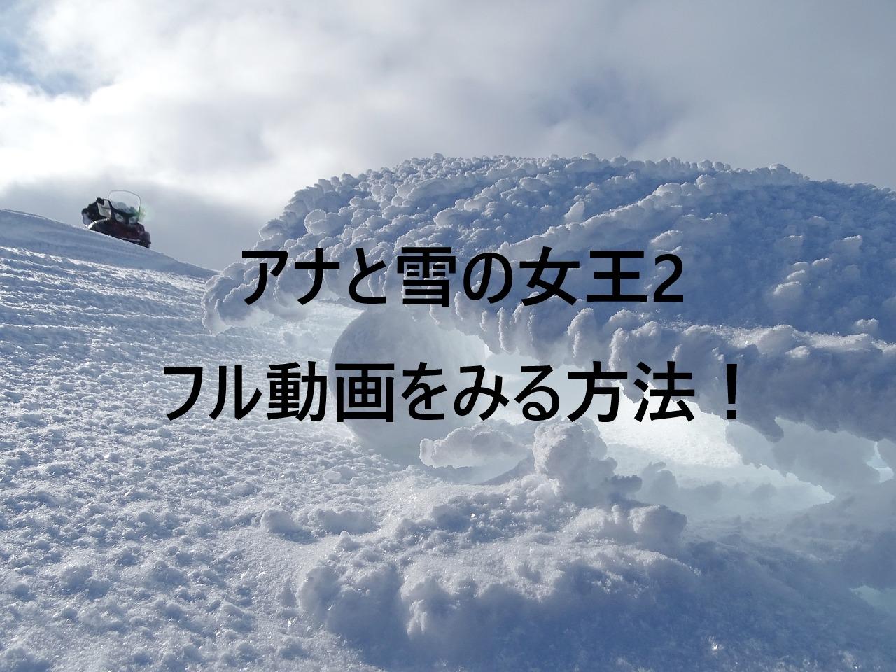 アナと雪の女王 動画 フル
